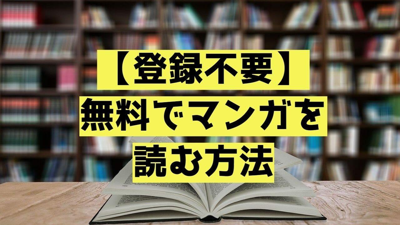 マンガを無料で読む方法