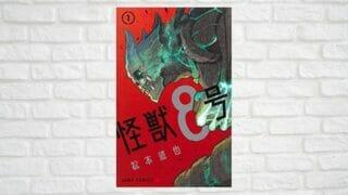 怪獣8号1巻