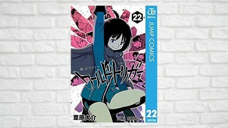 ワールドトリガー22巻