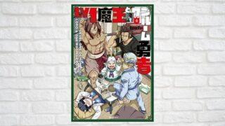 ワンルーム勇者4巻